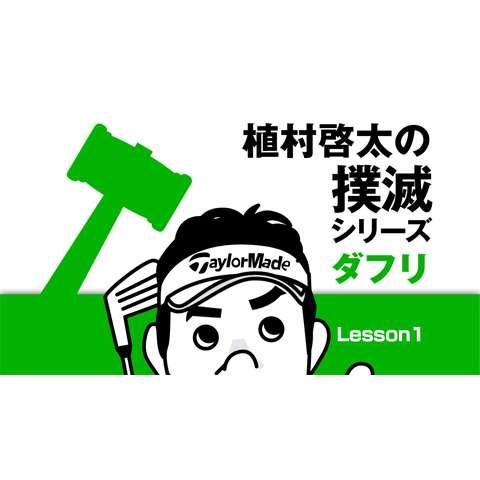 植村啓太の撲滅シリーズ ダフリ