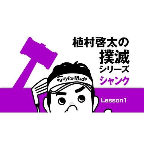 植村啓太の撲滅シリーズ シャンク