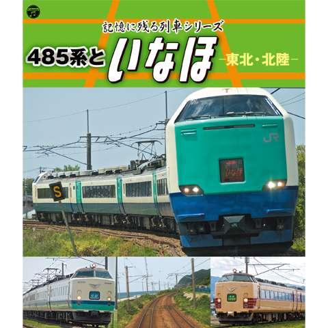 記憶に残る列車シリーズ 485系といなほ‐東北・北陸‐