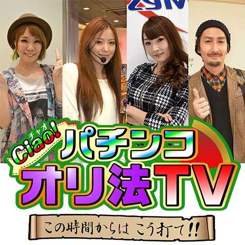 チャオ☆パチンコオリ法TV~この時間からはこう打て!!~