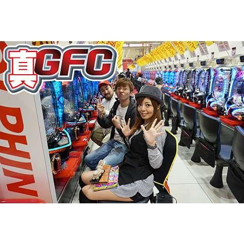 GFC(グンダン&ガチンコ・ファイティング・チャンピオンシップ)