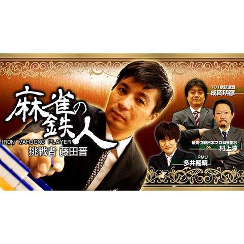 【四神降臨外伝】麻雀の鉄人【挑戦者 藤田晋】