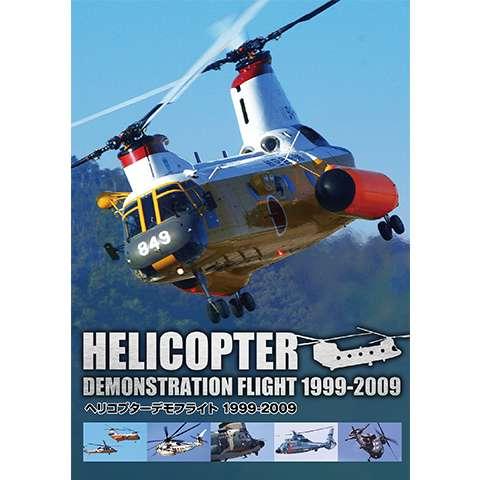 ヘリコプターデモフライト 1999~2009