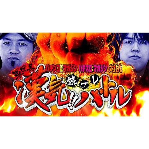 パチマガスロマガ対抗 軍団長漢気!!読プレバトル