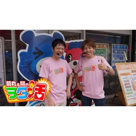 菊丸&翔のヲタ活