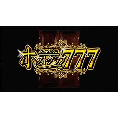 ホストクラブ777