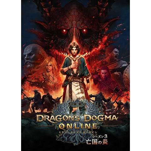 『ドラゴンズドグマ オンライン』 シーズン3.0 亡国の炎 ローンチムービー