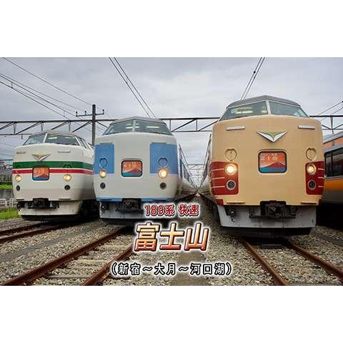 189系快速富士山【配信限定ver.】