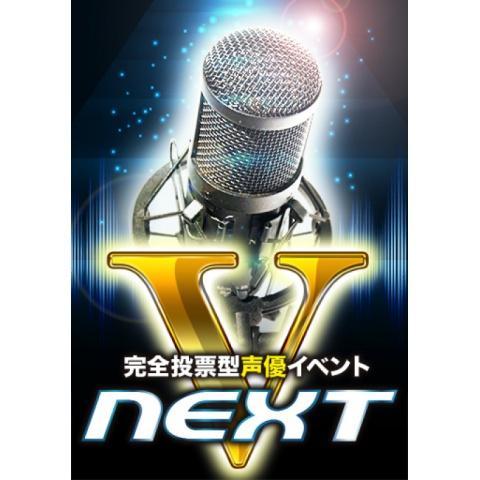 完全投票型声優イベント「V-NEXT」