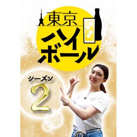 東京ハイボール 2nd