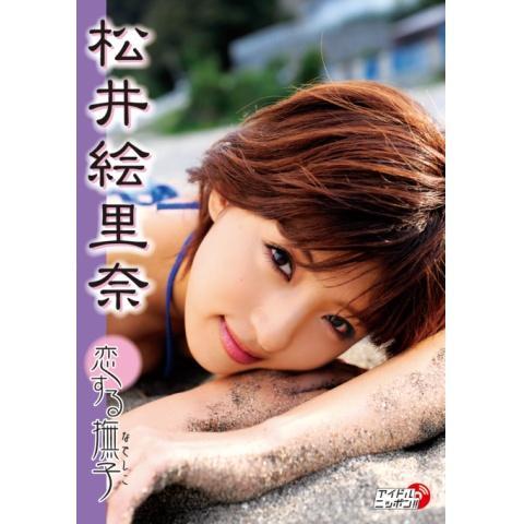 松井絵里奈「恋する撫子」