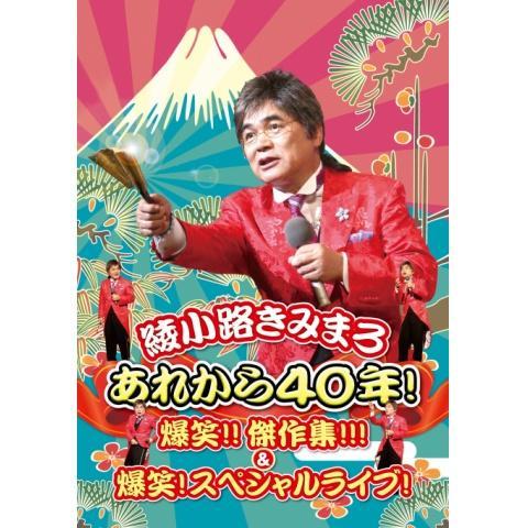 綾小路きみまろ あれから40年!爆笑!! 傑作集!!! & 爆笑!スペシャルライブ!