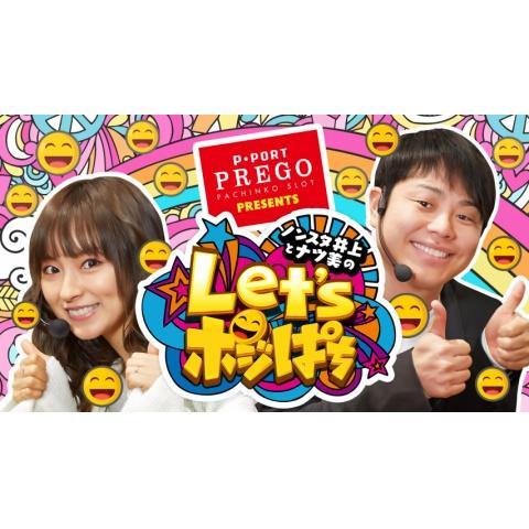 PREGO PRESENTS ノンスタ井上とナツ美のLet's ポジぱち