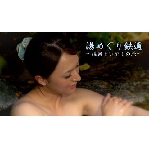 湯めぐり鉄道 ~温泉といやしの旅~