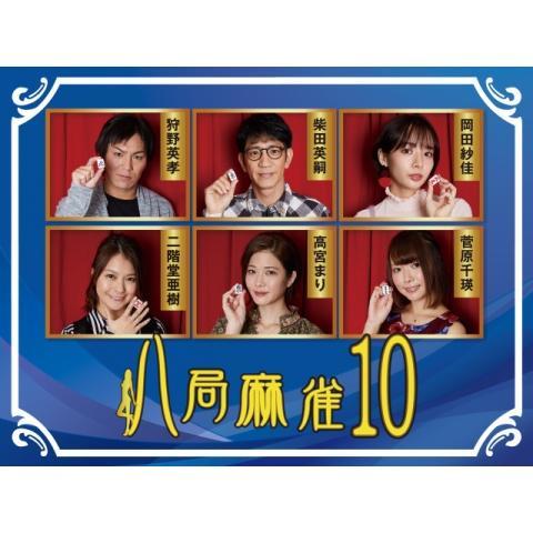 八局麻雀10