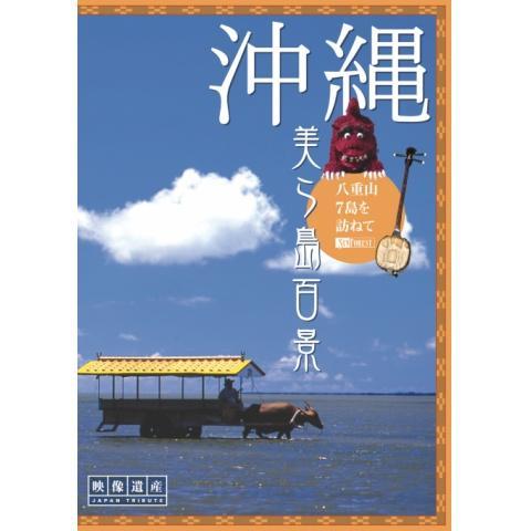 沖縄・美ら島百景/八重山7島を訪ねて