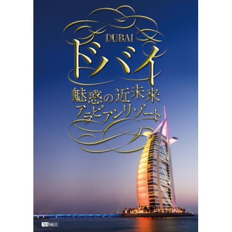 ドバイ 魅惑の近未来アラビアンリゾート