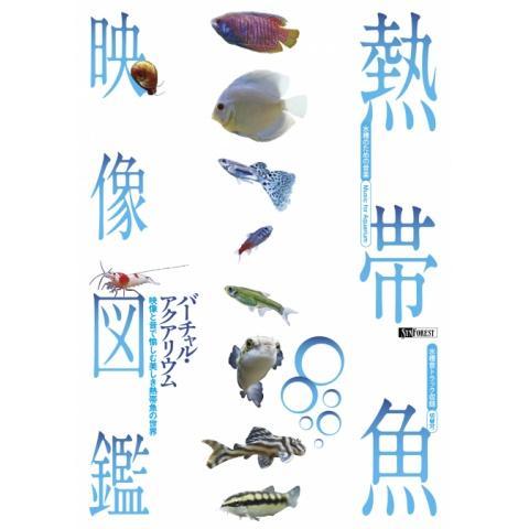 熱帯魚映像図鑑 バーチャル・アクアリウム