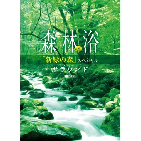 森林浴サラウンド「新緑の森」スペシャル