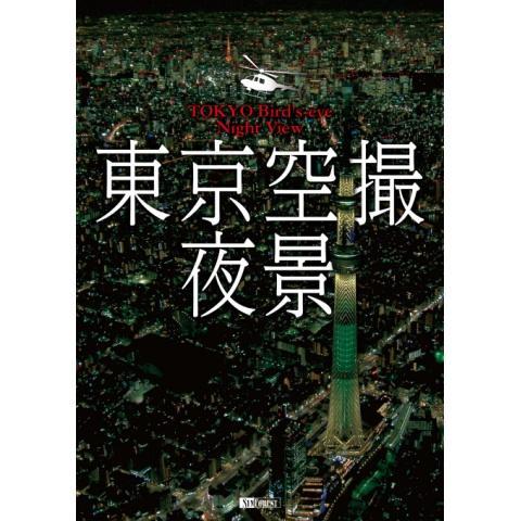 東京空撮夜景
