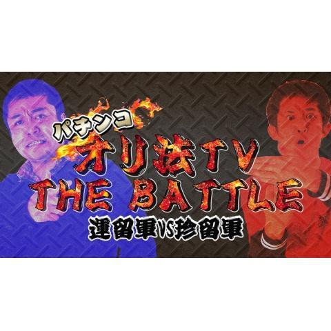 パチンコオリ法TV THE BATTLE