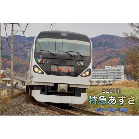 E257系 特急あずさ 上り(松本~新宿)