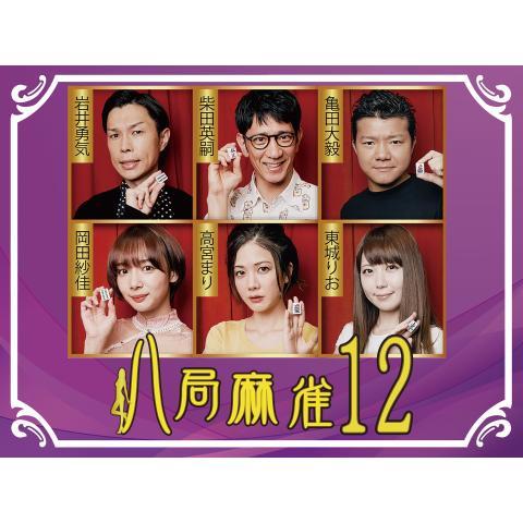 八局麻雀12