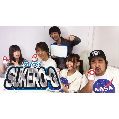 クイズ! SUKERO-Q