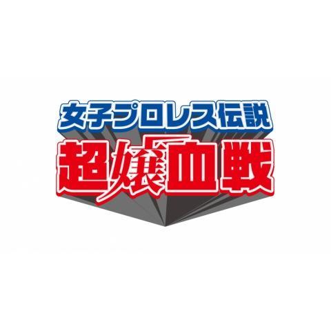 女子プロレス伝説・超嬢血戦