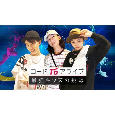 ロードTOアライブ ~最強キッズの挑戦~