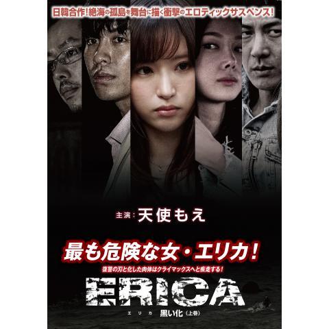 ERICA~黒い化~