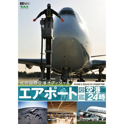 エアポート図鑑・空港24時 [成田国際空港オフィシャル]