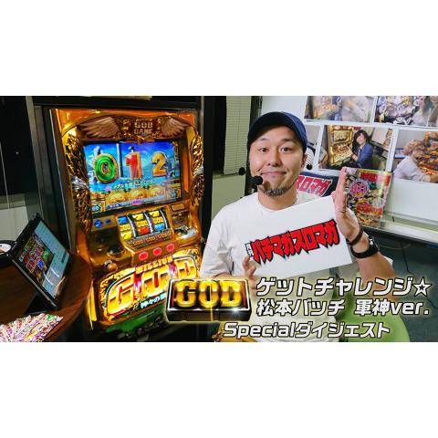 GODゲットチャレンジ☆ 松本バッチ 軍神Ver.