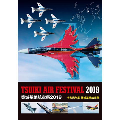 築城基地航空祭2019(令和元年度 築城基地航空祭)