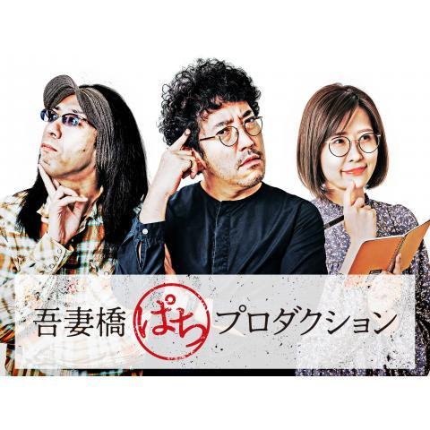 吾妻橋ぱちプロダクション