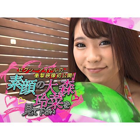 セクシーアイドルの衝撃映像初公開!素顔の大森玲菜を見て下さい