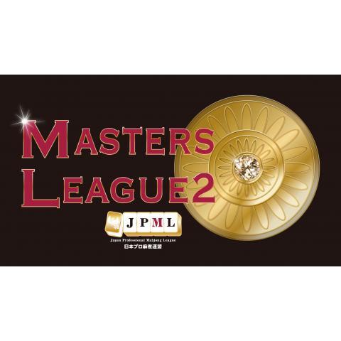 麻雀マスターズリーグ シーズン2