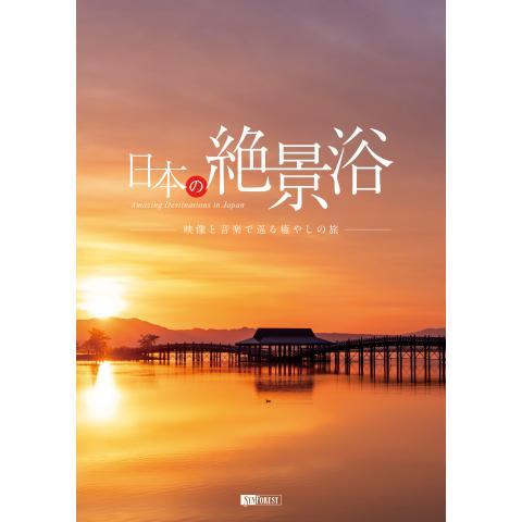 日本の絶景浴 映像と音楽で巡る癒やしの旅