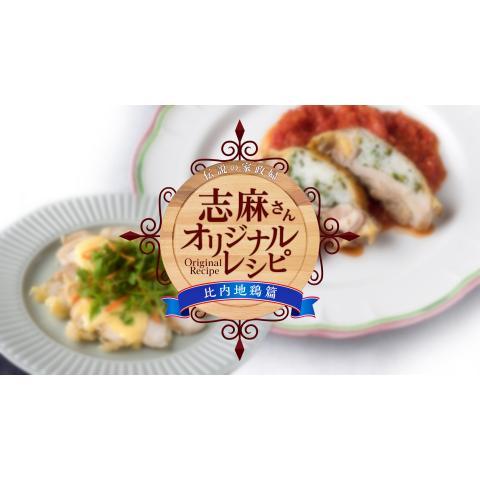 伝説の家政婦 志麻さんオリジナルレシピ 比内地鶏
