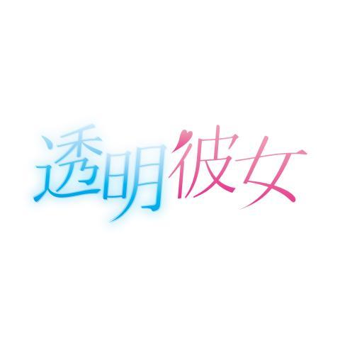 透明彼女 season13
