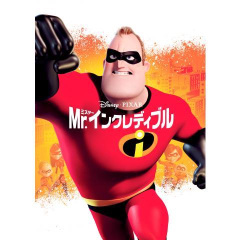 Mr.インクレディブル