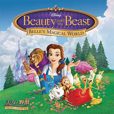 美女と野獣/ベルのファンタジーワールド