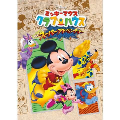 ミッキーマウス クラブハウス/スーパーアドベンチャー