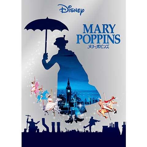 メリー・ポピンズ