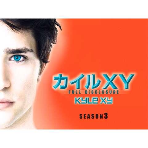 カイルXY シーズン3