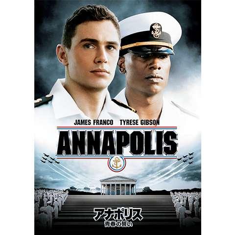 アナポリス/青春の誓い