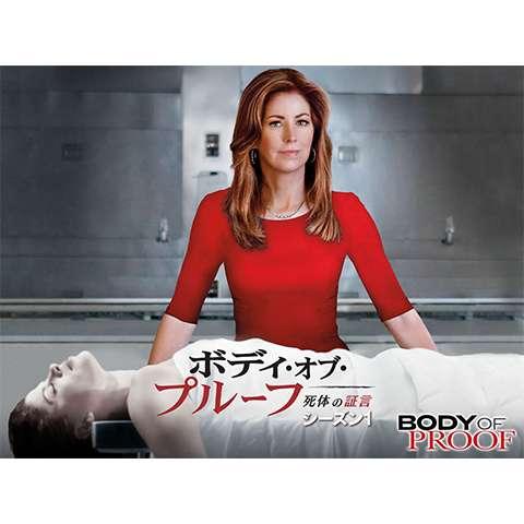 ボディ・オブ・プルーフ/死体の証言 シーズン1