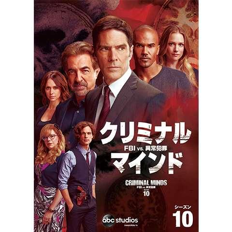 クリミナル・マインド/FBI vs. 異常犯罪 シーズン10