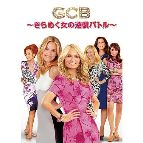 GCB~きらめく女の逆襲バトル~