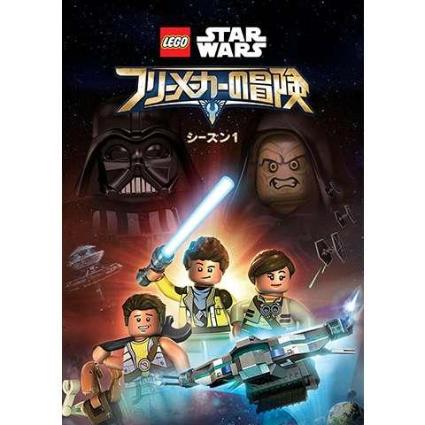LEGO スター・ウォーズ/フリーメーカーの冒険 シーズン1